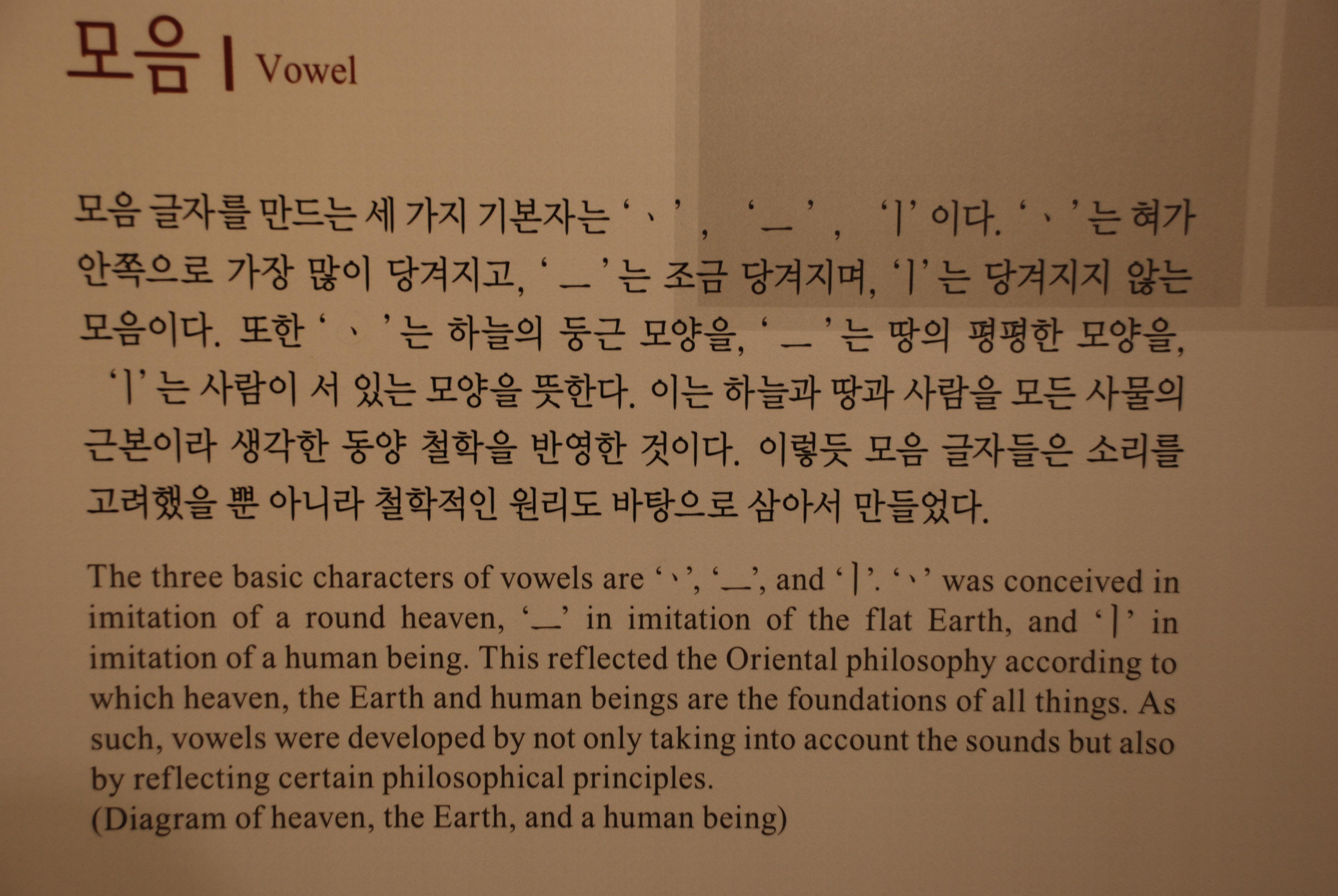Korean Written in Korean Written Korean Language